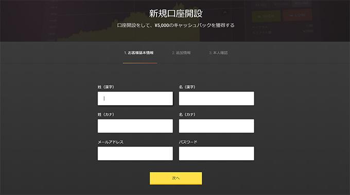 基本情報登録の画面