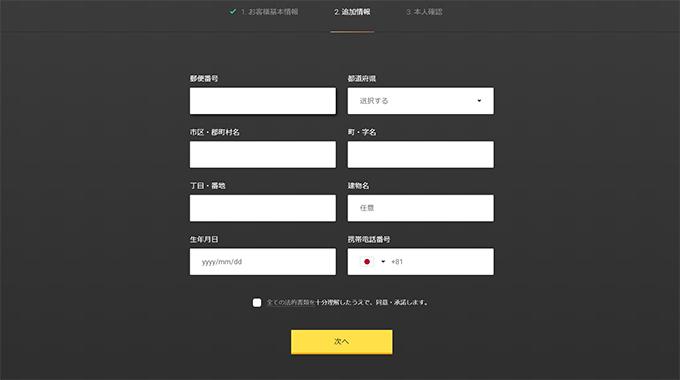 追加情報登録の画面
