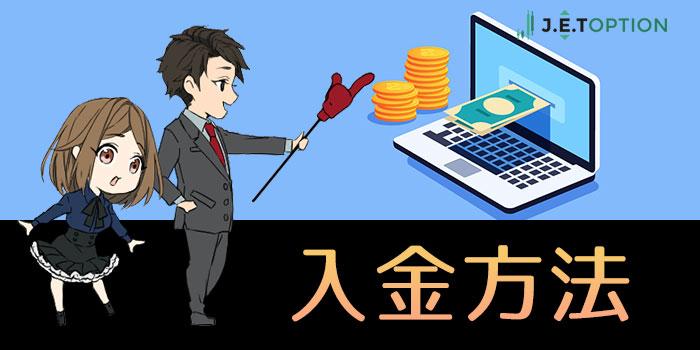 ジェットオプションの入金方法を紹介