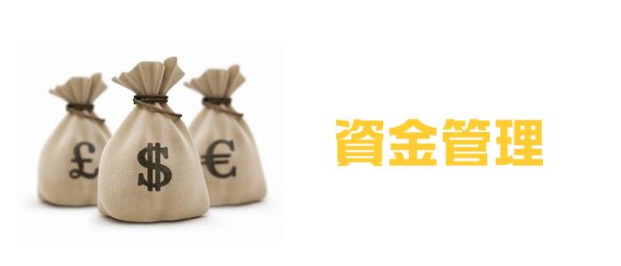バイナリーオプション資金管理トップ