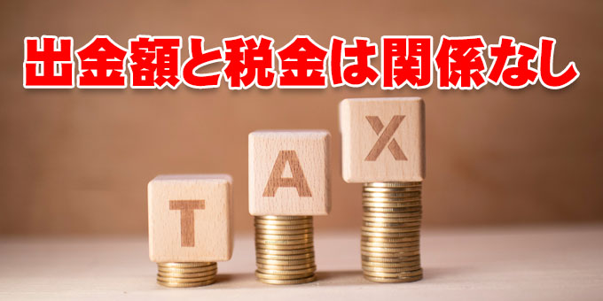 出金自体は税金ではなく手数料がかかる