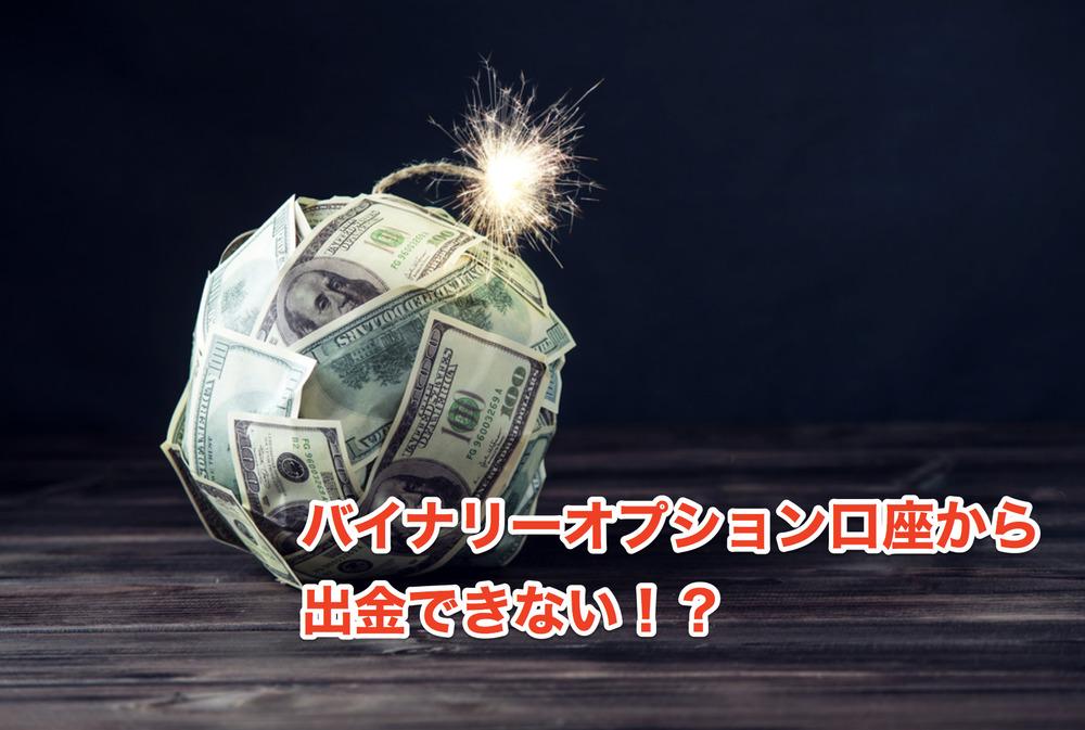 バイナリーオプションの出金詐欺の画像