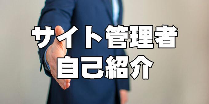 サイト管理者自己紹介