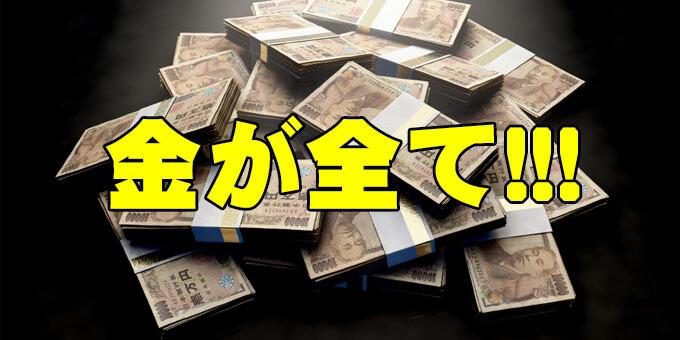 金が全て!!!