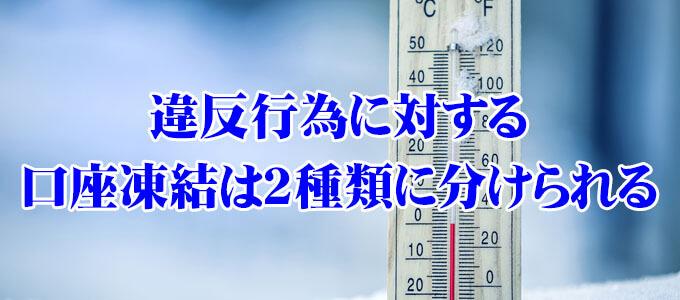 違反行為に対する口座凍結は2種類に分けられる