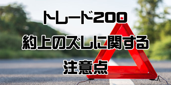 トレード200約定のズレに関する注意点