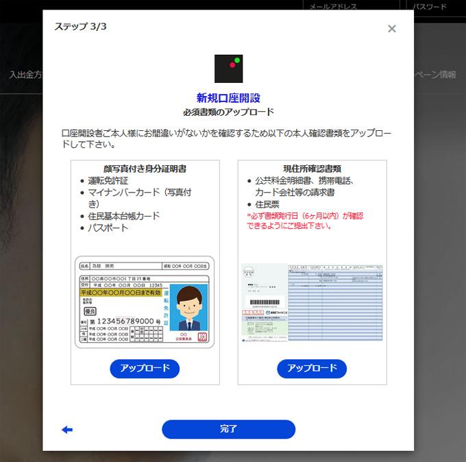 ザ・オプションの口座開設画面3