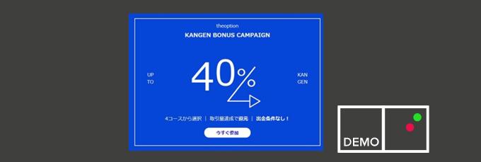 ザ・オプションのKANGENキャンペーン