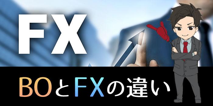 バイナリーオプションかFXかで迷う画像
