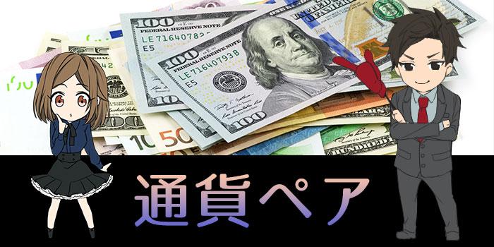 通貨ペアがバイナリーオプション攻略の鍵