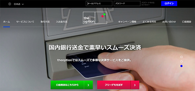 theオプション
