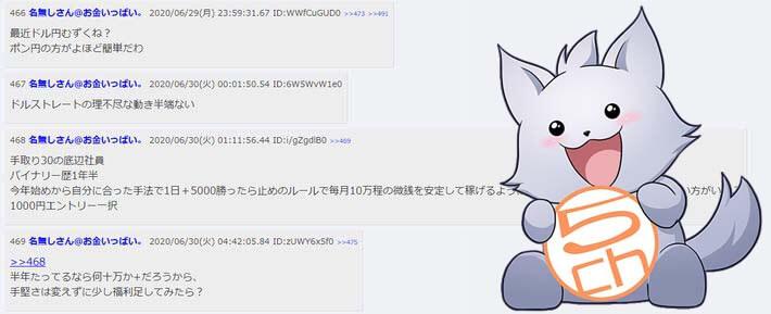 5ちゃんねるの評判・口コミ